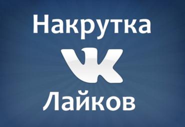 Зачем может потребоваться накрутка лайков во Вконтакте