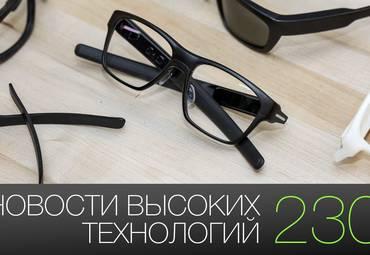 #новости высоких технологий | Выпуск 230
